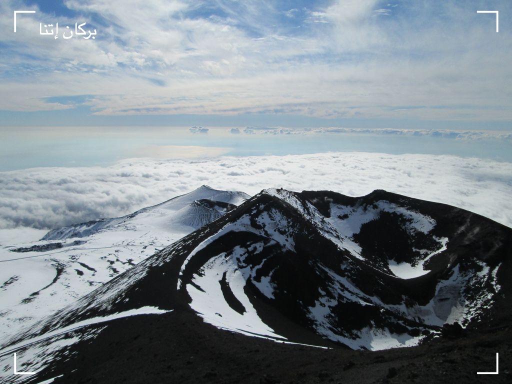 صقلية ـ بركان إتنا